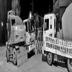레미콘,콘크리트,믹서트럭,운반비,신규,진입,차량,레미콘업계,운송차량