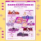 방탄소년단,방방콘,콘서트,개최,세계