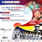 행사,베트남