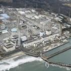 오염수,일본,스가,후쿠시마,근일