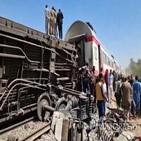 열차,사고,이집트,검찰