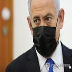 이스라엘,이란,총리,핵합,복원