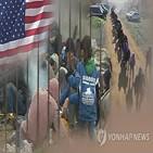 난민,회계연도,대통령,바이든,수용한도,지적,미국
