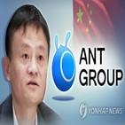 앤트그룹,중국,금융지주회사,알리바바,금융,인민은행,상장