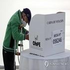 페루,코로나19,후보,투표,대통령,선거,상황,결선,대선