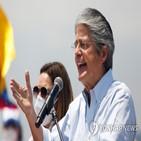 후보,라소,에콰도르,대선,대통령,좌파,우파,승리