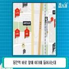 아파트,오피스텔,분양,주택,단지,얘기,동탄역,청약,수도