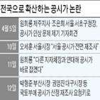 공시가격,산정,서울시,정부,잘못,부산시,제주도