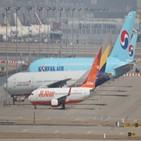 공정위,대한항공,연구용,아시아나항공