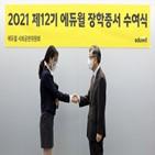 에듀윌,장학생,장학금,사회공헌위원회,대표