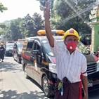 미얀마,군부,목숨,군경,아들