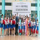 증권,무지개교실,베트남