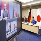 독일,일본,인도,태평양,회의