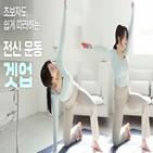 운동,한경닷컴