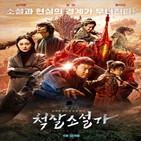 한국,중국,영화,콘텐츠,프로그램,척살소설가