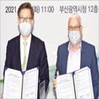 부산,요즈마그룹,부산시,기업,참여