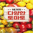 토마토,식감,행사,품종