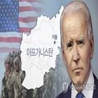 아프간,바이든,철군,미군,시한,탈레반,대통령,철수,전쟁