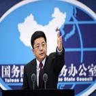 대만,미국,중국,독립,관리,대표단
