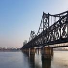북한,중국,국경,단둥,당국,교역,개통