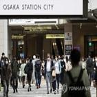 긴급사태,일본,코로나19,오사카,이날,감염,확산