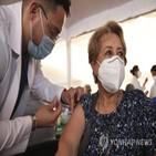 백신,멕시코,코로나19,자체