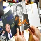 총장,윤석열,정치권