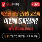 와우넷,공개방송,박윤진,한국경제