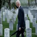 바이든,아프간,대통령,전쟁,승리,오바마,결정,당시,의원,철군