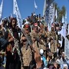 아프간,탈레반,정부,미군,미국,여성,상황,대통령,평화협상,철수