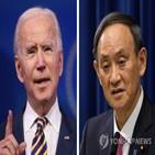 일본,미국,중국,회담,바이든,총리,대통령,스가,정상회담,정부