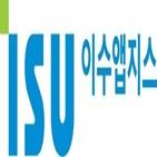 백신,스푸트니크,생산,이수앱지스,한국,기술이전
