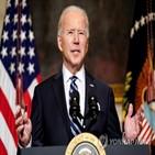 바이든,아프간,대통령,철군,중국,미국,트럼프,경쟁