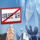 청문회,북한,인권,한국,의회,대북전단법,기구