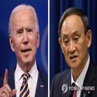 총리,스가,정상회담,미국,바이든,외교,일본,대통령,대면