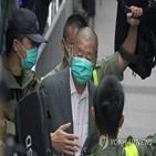 홍콩,선고,혐의,라이,집회,징역