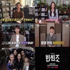 빈센조,방송,배우,화제성
