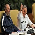 카스트로,쿠바,라울,피델,혁명,공산당,이후,자리