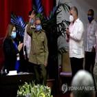 쿠바,카스트로,공산당,라울,총서기,변화,혁명,전당대회
