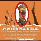 미얀마,아세안,정상회의,참석,국민통합정부,최고사령관,비판