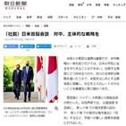 중국,일본,미국,대만,미일,신문,정상회담,스가