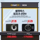 제품,판매,블랙박스,할인,이마트24