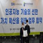 회장,한국사회복지협의회,가치,사회적