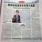 중국,한국,한중,광고,관광,신문,인터뷰