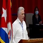 쿠바,카스트로,대통령