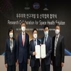 연구,미국,NASA,장치,엔지켐생명과학은