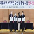 에듀테크,소프트랩,경기대학교,운영,구축