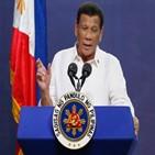 중국,테르테,대통령,필리핀