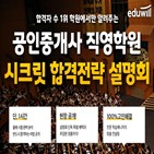 공인중개사,합격,에듀윌,직영학원,설명회,부산