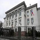 우크라이나,러시아,외교관,외무부